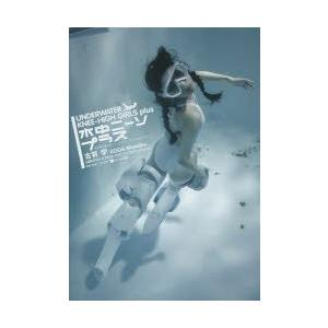 新品本/水中ニーソプラス 水の中の女の子+ニーハイソックス=なぜかカワイイ。 古賀学/著 dorama