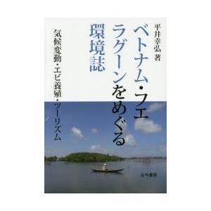 新品本/ベトナム・フエ ラグーンをめぐる環境誌 気候変動・エビ養殖・ツーリズム 平井幸弘/著|dorama