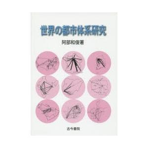 新品本/世界の都市体系研究 阿部和俊/著|dorama