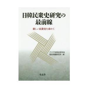 新品本/日韓民衆史研究の最前線 新しい民衆史を求めて アジア民衆史研究会/編 歴史問題研究所/編|dorama