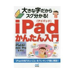 大きな字だからスグ分かる!iPadかんたん入門 小山香織/著|dorama