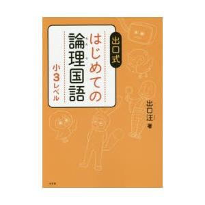 出口式はじめての論理国語 小3レベル 出口汪/著 dorama