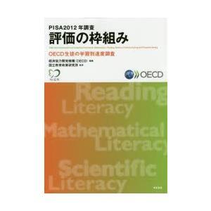 新品本/PISA 2012年調査評価の枠組み OECD生徒の学習到達度調査 経済協力開発機構/編著 国立教育政策研究所/監訳|dorama