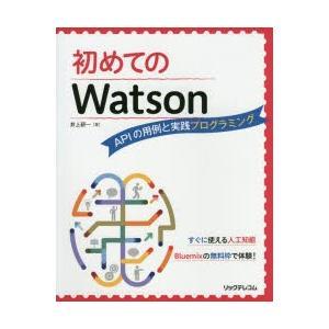 初めてのWatson APIの用例と実践プログラミング 井上研一/著|dorama