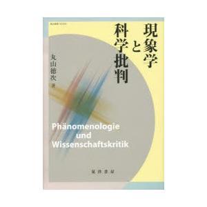 新品本/現象学と科学批判 丸山徳次/著 dorama