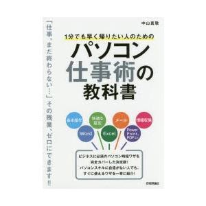 新品本/1分でも早く帰りたい人のためのパソコン仕事術の教科書 「仕事、まだ終わらない…」その残業、ゼロにできます!! 中山真敬/著|dorama