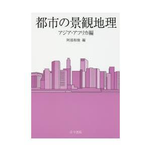 新品本/都市の景観地理 アジア・アフリカ編 阿部和俊/編|dorama
