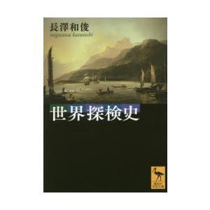 新品本/世界探検史 長澤和俊/〔著〕|dorama