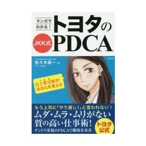 新品本/マンガでわかる!トヨタのJKK式PDCA 佐々木眞一/監修 水津あさ/マンガ|dorama