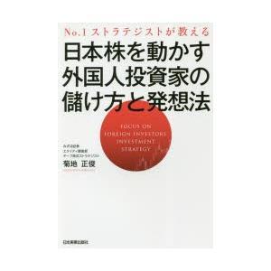 新品本/日本株を動かす外国人投資家の儲け方と発想法 No.1ストラテジストが教える 菊地正俊/著|dorama