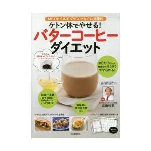 新品本/ケトン体でやせる!バターコーヒーダイエット MCTオイルをプラスでさらに効果的 宗田哲男/監修|dorama