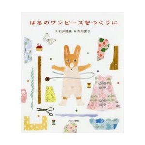新品本/はるのワンピースをつくりに 石井睦美/文 布川愛子/絵 dorama