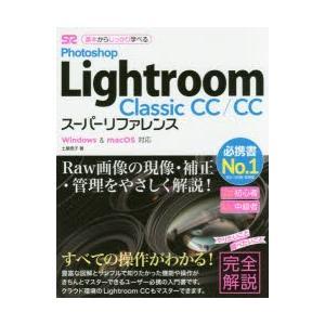 新品本/Photoshop Lightroom Classic CC/CCスーパーリファレンス 基本からしっかり学べる 土屋徳子/著|dorama