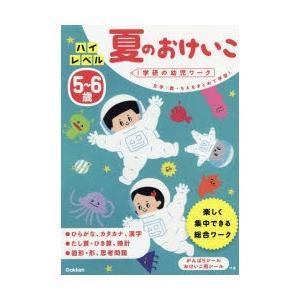 ハイレベル夏のおけいこ 文字・数・ちえをまとめて学習! 5〜6歳|dorama