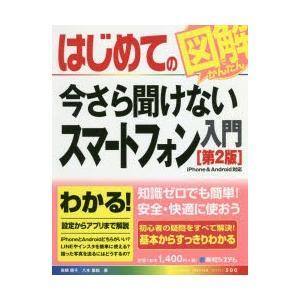 はじめての今さら聞けないスマートフォン入門 高橋慈子/著 八木重和/著 dorama