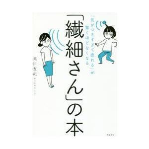 「繊細さん」の本 「気がつきすぎて疲れる」が驚くほどなくなる 武田友紀/著|dorama