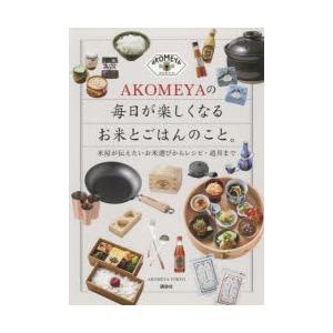 AKOMEYAの毎日が楽しくなるお米とごはんのこと。 米屋が伝えたいお米選びからレシピ・道具まで AKOMEYA TOKYO/著|dorama
