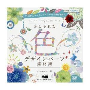 おしゃれな色とデザインパーツ素材集 primary inc.,/著|dorama