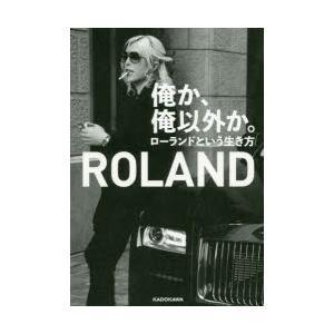 俺か、俺以外か。 ローランドという生き方 ROLAND/著 dorama