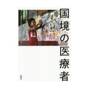 国境の医療者 メータオ・クリニック支援の会/編 渋谷敦志/写真|dorama