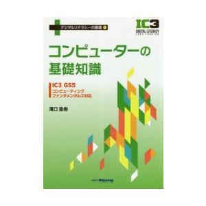 新品本/コンピューターの基礎知識 滝口直樹/著|dorama
