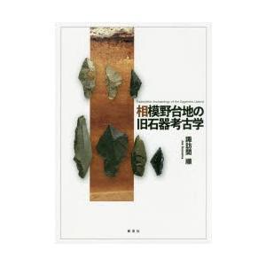 新品本/相模野台地の旧石器考古学 諏訪間順/著|dorama