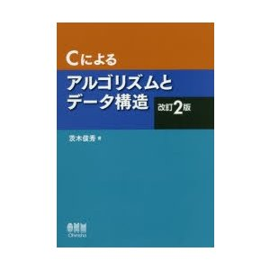 Cによるアルゴリズムとデータ構造 茨木俊秀/著|dorama