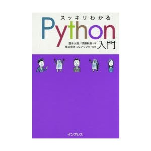 スッキリわかるPython入門 国本大悟/著 須藤秋良/著 フレアリンク/監修|dorama