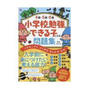 4歳・5歳・6歳小学校の勉強ができる子になる問題集 バラキングとふしぎなきんかのなぞ 青木みのり/著|dorama