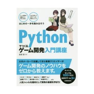 Pythonでつくるゲーム開発入門講座 廣瀬豪/著 dorama