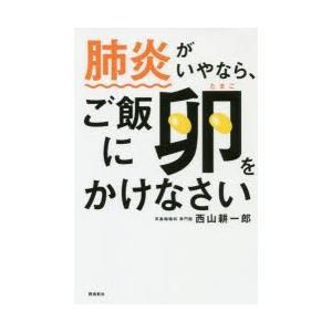 肺炎がいやなら、ご飯に卵をかけなさい 西山耕一郎/著|dorama