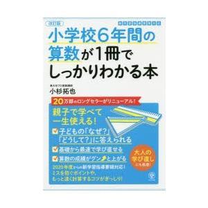 小学校6年間の算数が1冊でしっかりわかる本 親子で学べて一生使える! 小杉拓也/著|dorama