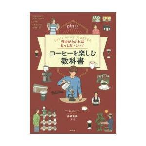 理由がわかればもっとおいしい!コーヒーを楽しむ教科書 Let's enjoy COFFEE 井崎英典/監修 dorama