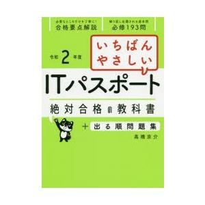 いちばんやさしいITパスポート絶対合格の教科書+出る順問題集 令和2年度 高橋京介/著|dorama