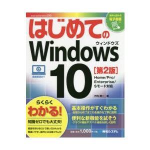 はじめてのWindows10 戸内順一/著|dorama
