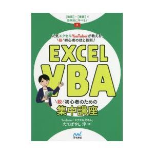 Excel VBA脱初心者のための集中講座 動画+書籍で効率的に学べる! 人気エクセルYouTuberが教える、脱初心者の技と鉄則! たてばやし淳/著|dorama