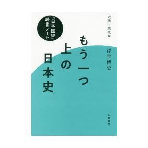 もう一つ上の日本史 『日本国紀』読書ノート 近代〜現代篇 浮世博史/著|dorama