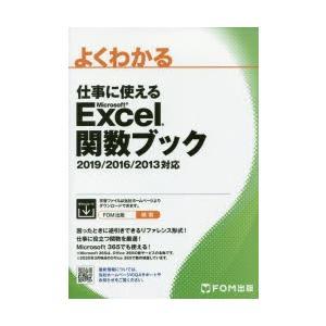 よくわかる仕事に使えるMicrosoft Excel関数ブック 富士通エフ・オー・エム株式会社/著作制作|dorama