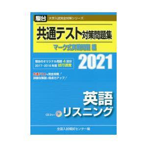 共通テスト対策問題集マーク式実戦問題編英語リスニング 2021年版 全国入試模試センター/編|dorama