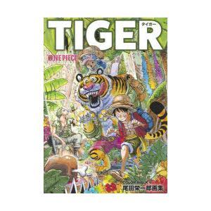 ONE PIECE 尾田栄一郎画集 COLOR WALK 9 TIGER 尾田栄一郎/著|dorama