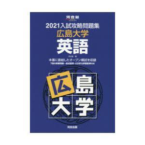 '21 入試攻略問題集 広島大学 英語 河合塾 編|dorama