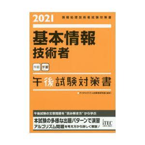 基本情報技術者午後試験対策書 2021 アイテックIT人材教育研究部/編著|dorama