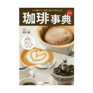 珈琲事典 この1冊で豆・焙煎・淹れ方がわかる プロが徹底解説!おいしいコーヒーのすべて 新装版 田口護/監修 dorama