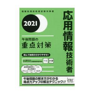応用情報技術者午後問題の重点対策 2021 小口達夫/著 アイテックIT人材教育研究部/編著 dorama