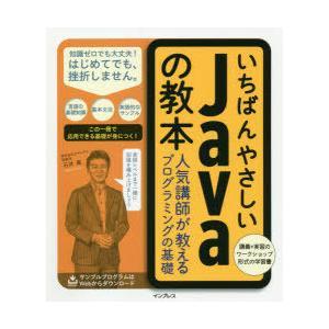 いちばんやさしいJavaの教本 人気講師が教えるプログラミングの基礎 石井真/著 カサレアル/著 dorama