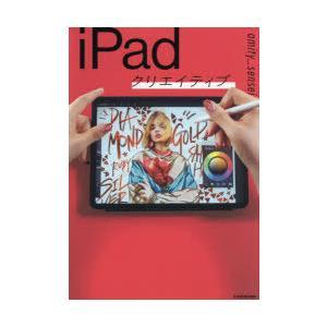 iPadクリエイティブ amity_sensei/著 dorama