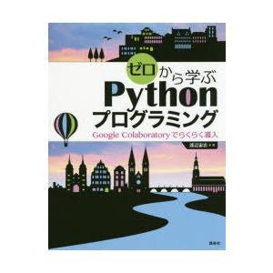 ゼロから学ぶPythonプログラミング Google Colaboratoryでらくらく導入 渡辺宙志/著|dorama