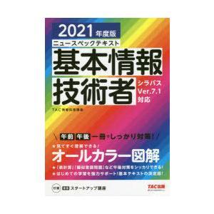 ニュースペックテキスト基本情報技術者 2021年度版 TAC株式会社(情報処理講座)/編著 dorama