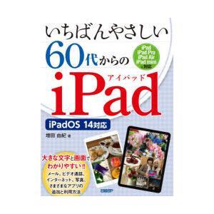 いちばんやさしい60代からのiPad 増田由紀/著|dorama