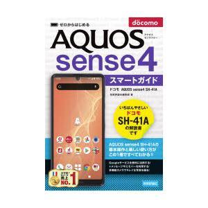 ゼロからはじめるドコモAQUOS sense4 SH−41Aスマートガイド 技術評論社編集部/著|dorama